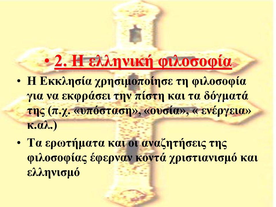 2. Η ελληνική φιλοσοφία