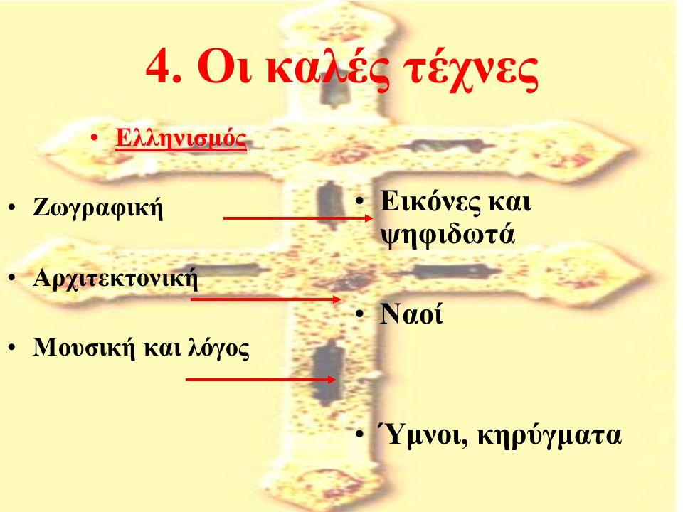 4. Οι καλές τέχνες Εικόνες και ψηφιδωτά Ναοί Ύμνοι, κηρύγματα