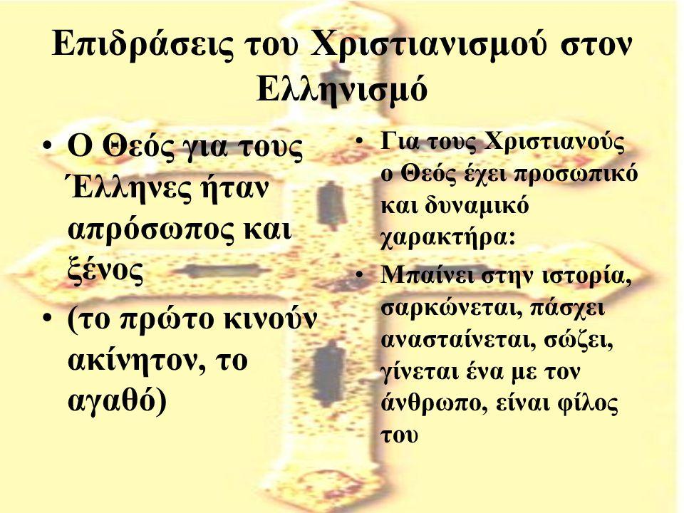 Επιδράσεις του Χριστιανισμού στον Ελληνισμό