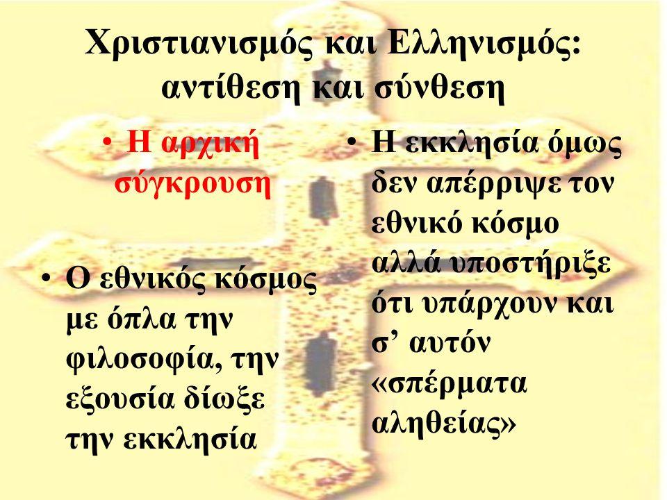 Χριστιανισμός και Ελληνισμός: αντίθεση και σύνθεση