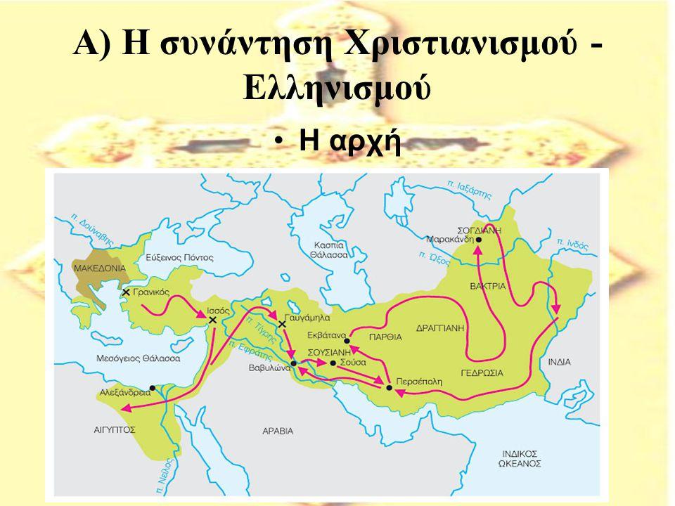 Α) Η συνάντηση Χριστιανισμού - Ελληνισμού