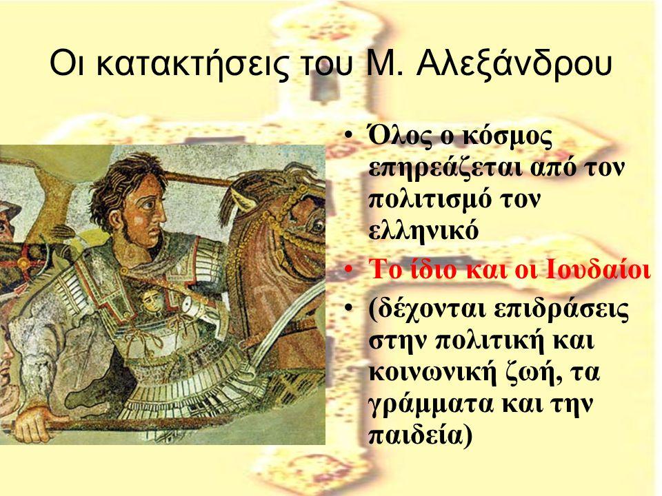 Οι κατακτήσεις του Μ. Αλεξάνδρου