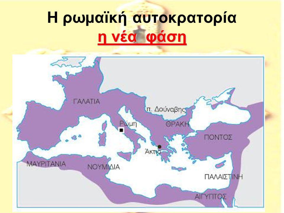 Η ρωμαϊκή αυτοκρατορία η νέα φάση