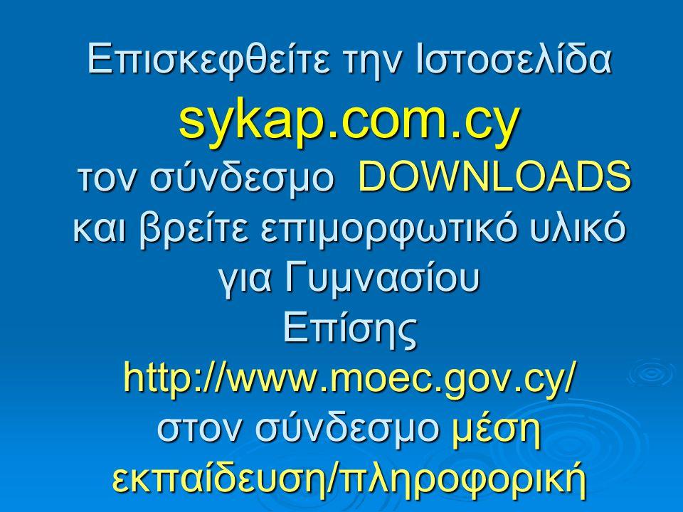 Επισκεφθείτε την Ιστοσελίδα sykap. com