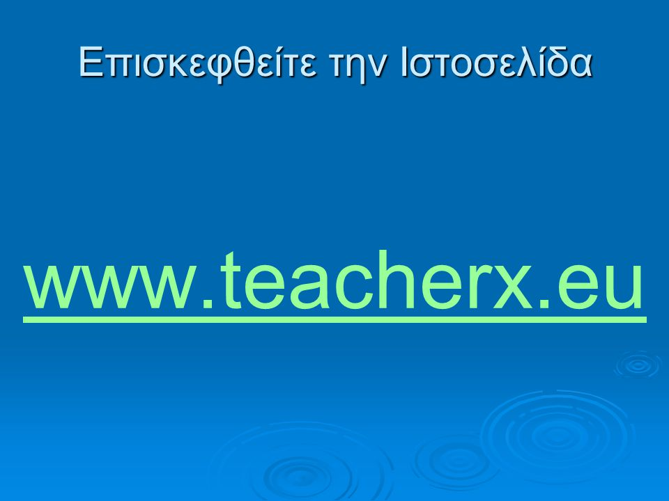 Επισκεφθείτε την Ιστοσελίδα