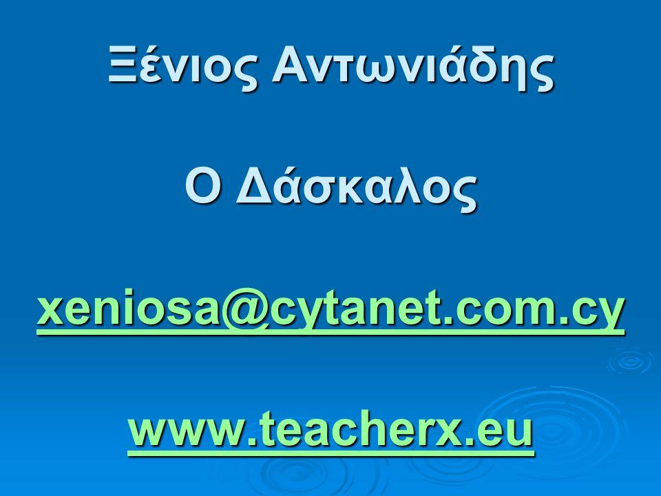 Ξένιος Αντωνιάδης O Δάσκαλος xeniosa@cytanet.com.cy www.teacherx.eu