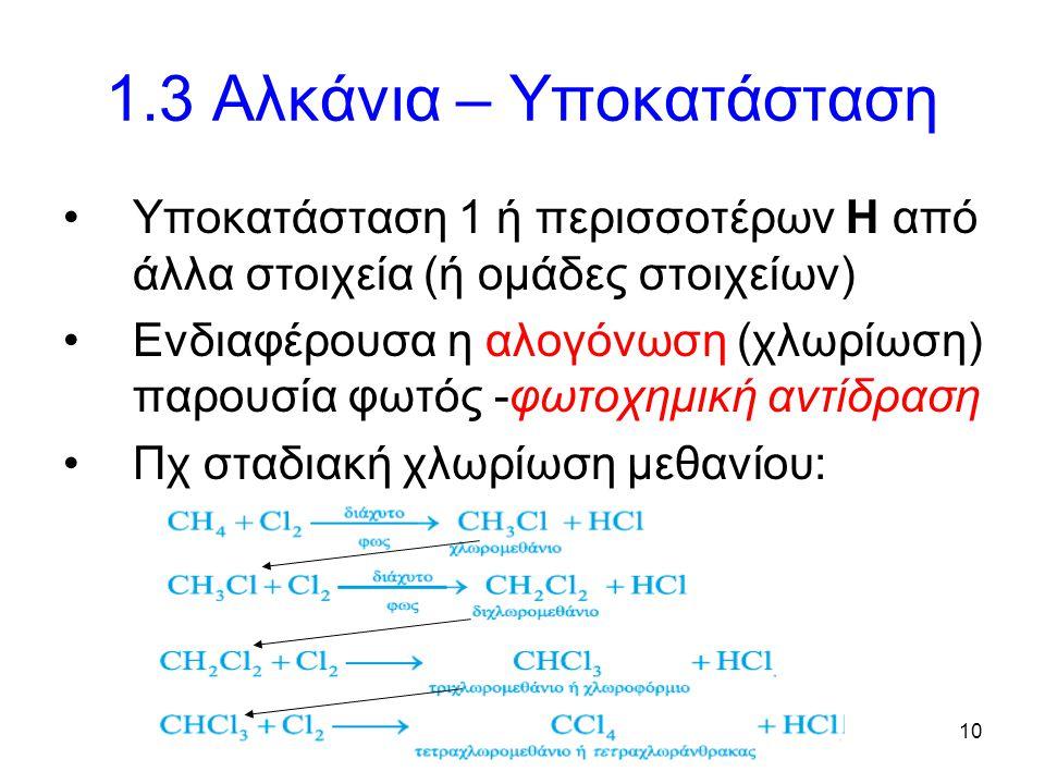 1.3 Αλκάνια – Υποκατάσταση