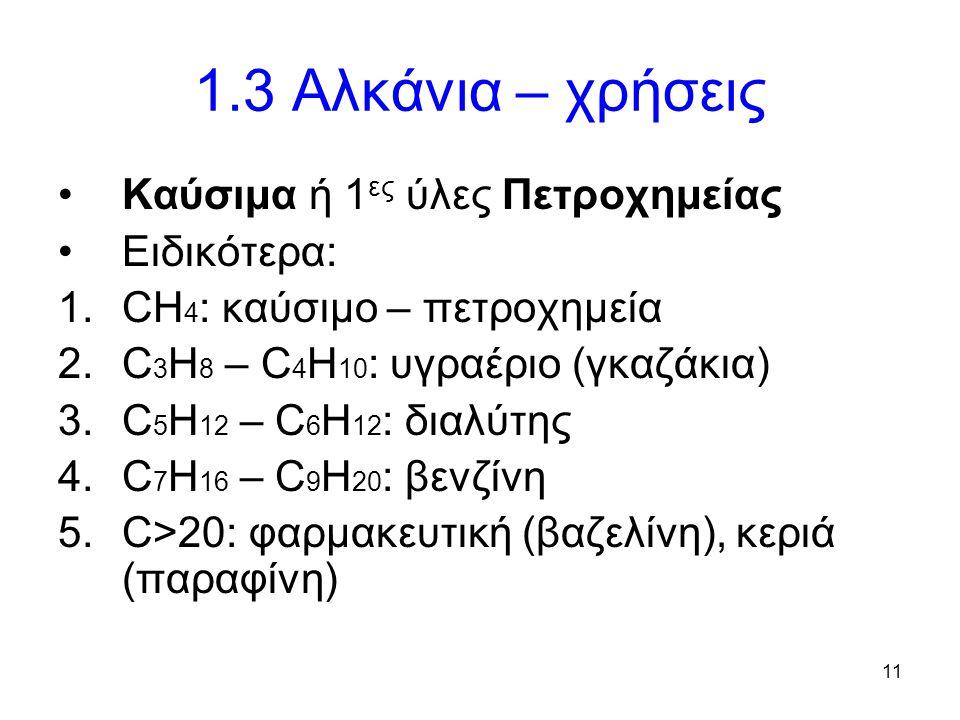 1.3 Αλκάνια – χρήσεις Καύσιμα ή 1ες ύλες Πετροχημείας Ειδικότερα: