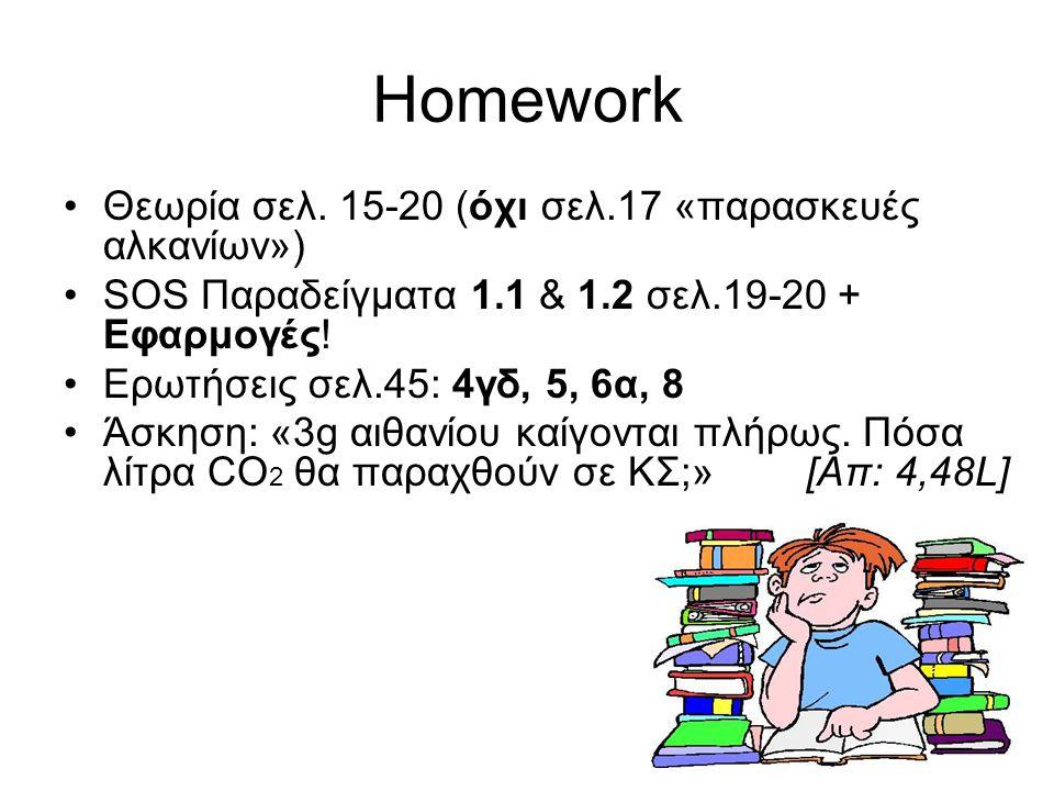Homework Θεωρία σελ. 15-20 (όχι σελ.17 «παρασκευές αλκανίων»)