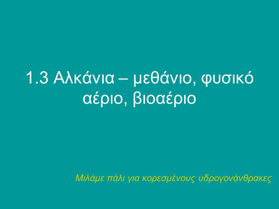 1.3 Αλκάνια – μεθάνιο, φυσικό αέριο, βιοαέριο