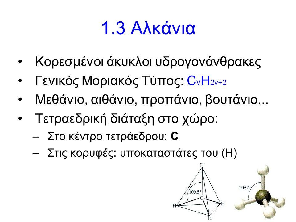 1.3 Αλκάνια Κορεσμένοι άκυκλοι υδρογονάνθρακες