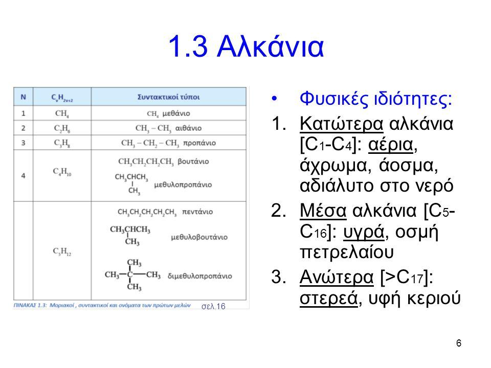 1.3 Αλκάνια Φυσικές ιδιότητες: