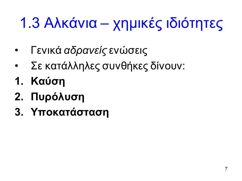 1.3 Αλκάνια – χημικές ιδιότητες