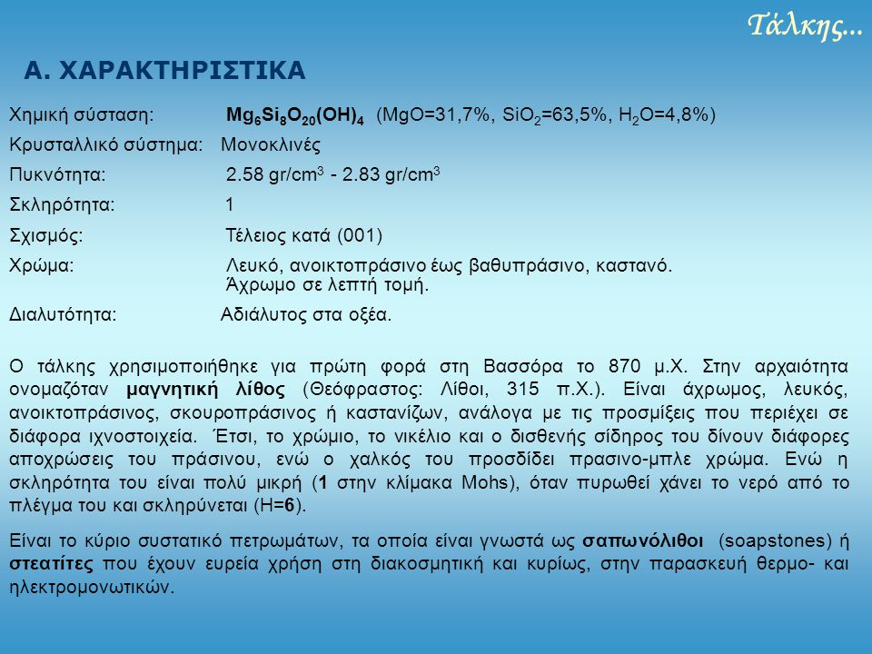 Τάλκης... Α. ΧΑΡΑΚΤΗΡΙΣΤΙΚΑ