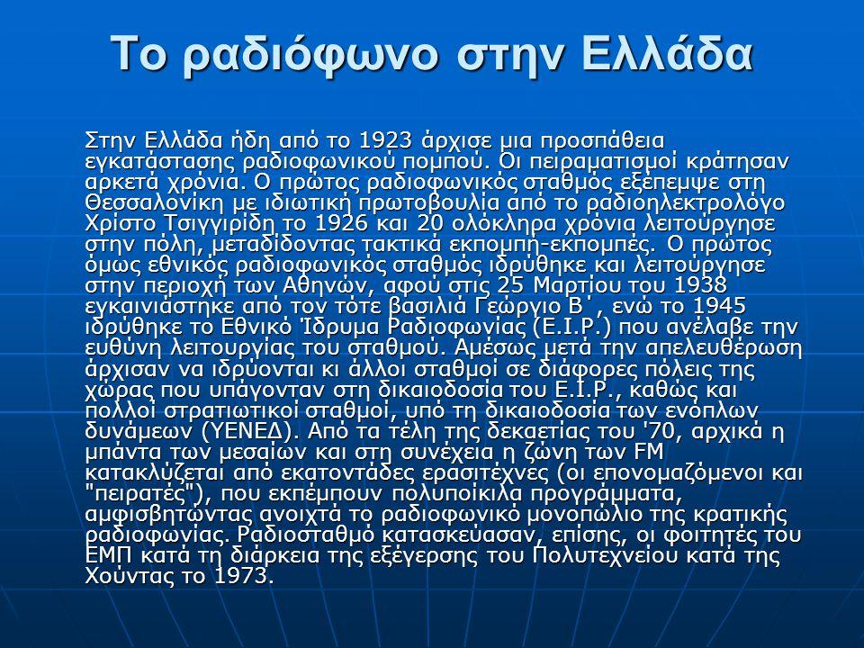 Το ραδιόφωνο στην Ελλάδα