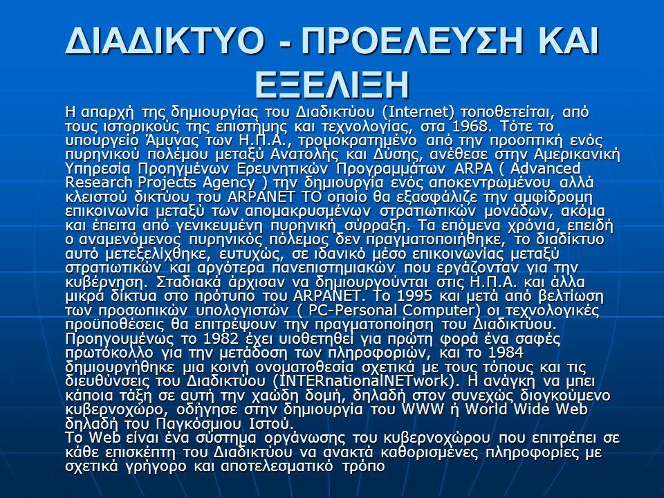 ΔΙΑΔΙΚΤΥΟ - ΠΡΟΕΛΕΥΣΗ ΚΑΙ ΕΞΕΛΙΞΗ