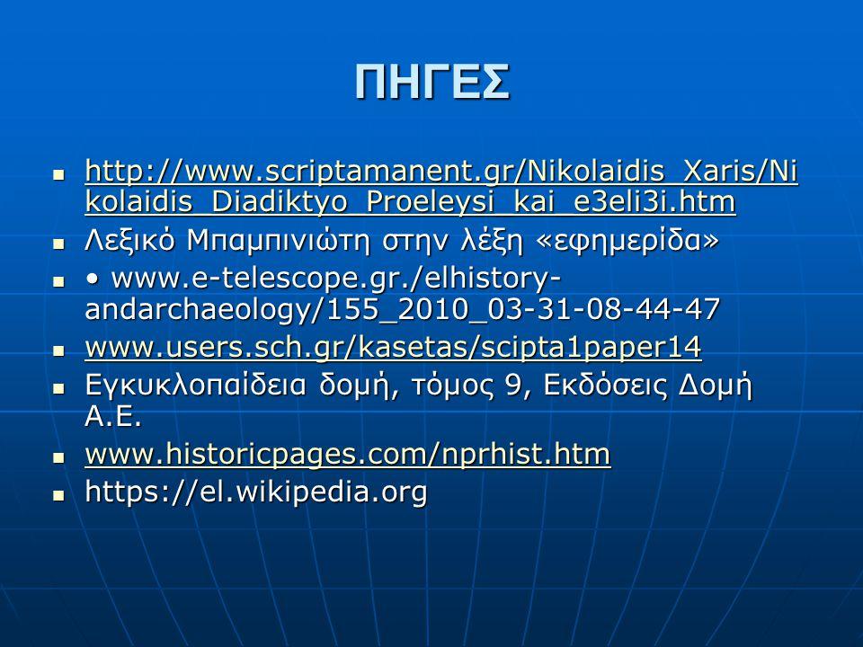 ΠΗΓΕΣ http://www.scriptamanent.gr/Nikolaidis_Xaris/Nikolaidis_Diadiktyo_Proeleysi_kai_e3eli3i.htm. Λεξικό Μπαμπινιώτη στην λέξη «εφημερίδα»