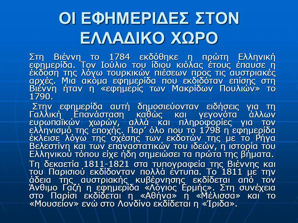 ΟΙ ΕΦΗΜΕΡΙΔΕΣ ΣΤΟΝ ΕΛΛΑΔΙΚΟ ΧΩΡΟ