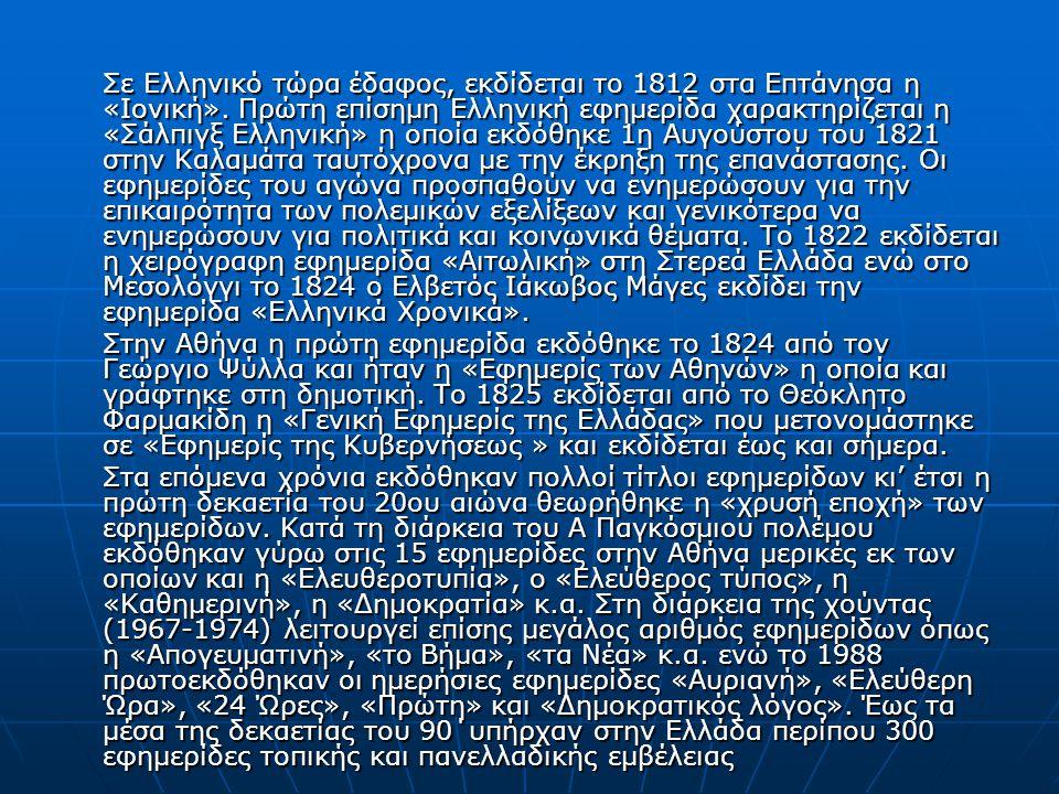 Σε Ελληνικό τώρα έδαφος, εκδίδεται το 1812 στα Επτάνησα η «Ιονική»