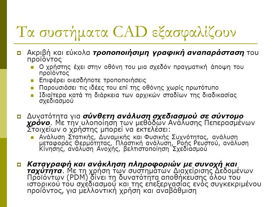 Τα συστήματα CAD εξασφαλίζουν