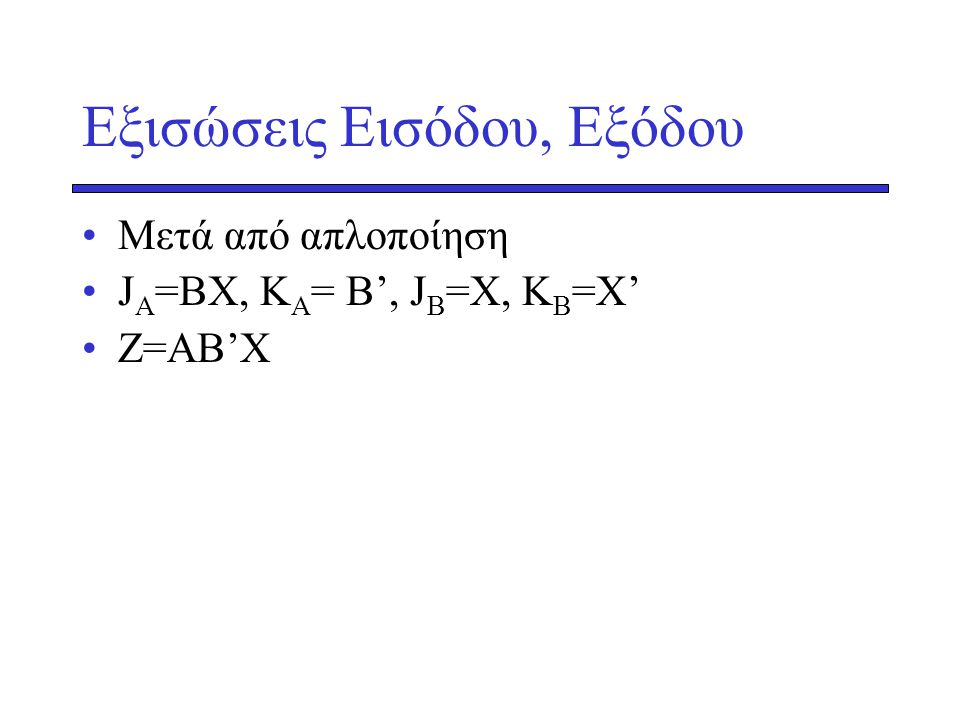 Εξισώσεις Εισόδου, Eξόδου