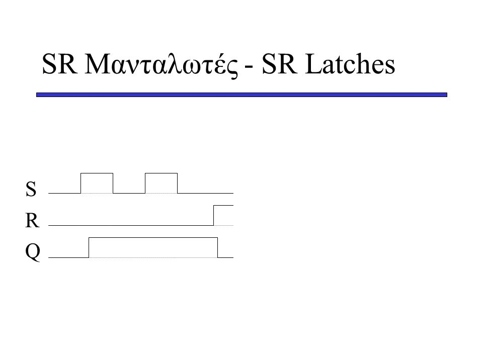 SR Mανταλωτές - SR Latches
