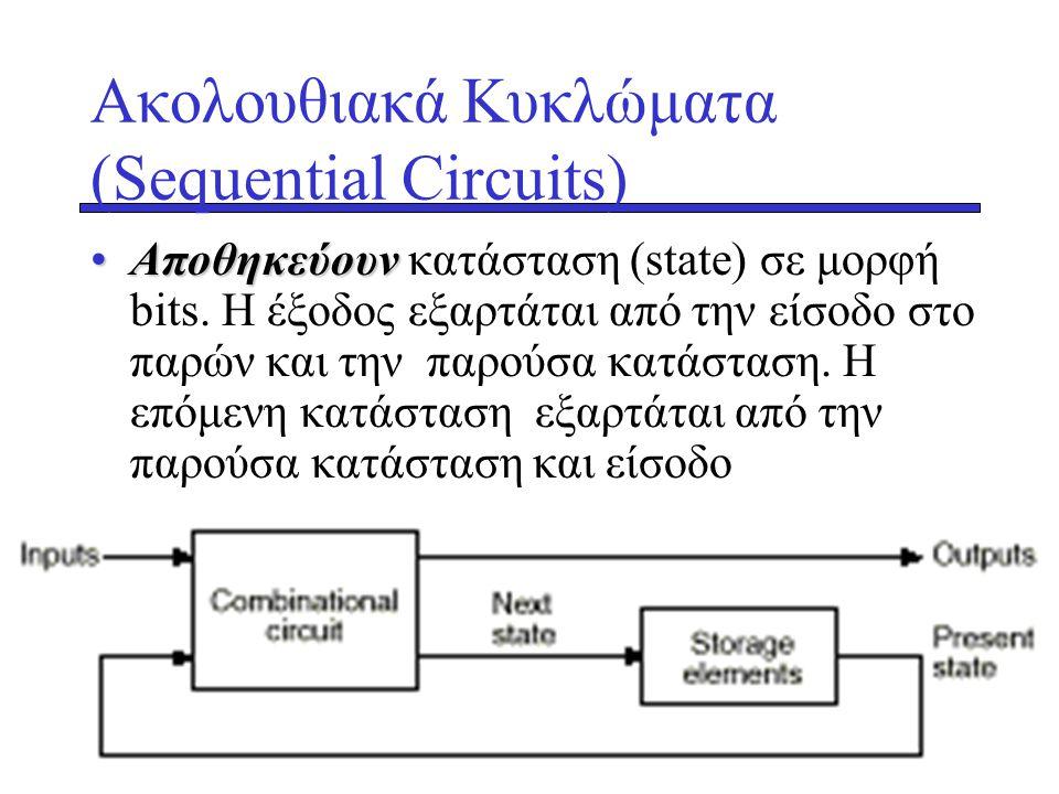 Ακολουθιακά Κυκλώματα (Sequential Circuits)