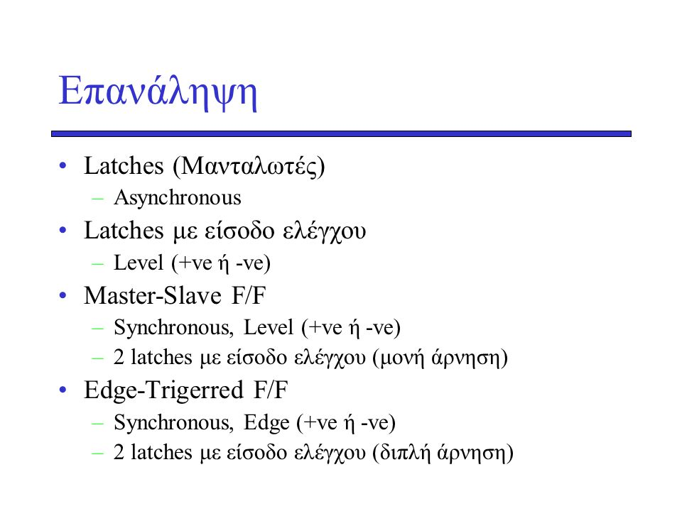 Eπανάληψη Latches (Μανταλωτές) Latches με είσοδο ελέγχου