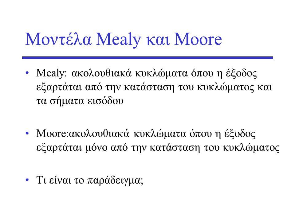 Μοντέλα Mealy και Moore