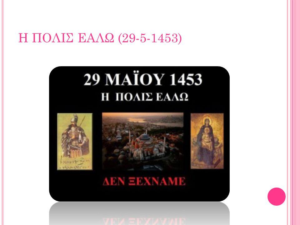 Η ΠΟΛΙΣ ΕΑΛΩ (29-5-1453)
