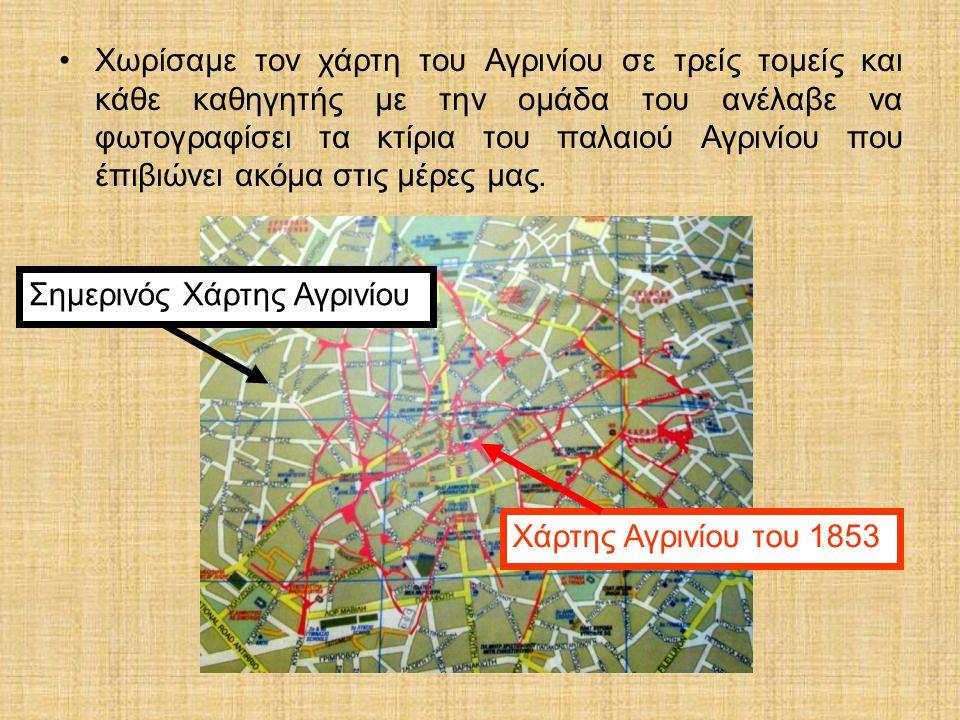 Χωρίσαμε τον χάρτη του Αγρινίου σε τρείς τομείς και κάθε καθηγητής με την ομάδα του ανέλαβε να φωτογραφίσει τα κτίρια του παλαιού Αγρινίου που έπιβιώνει ακόμα στις μέρες μας.