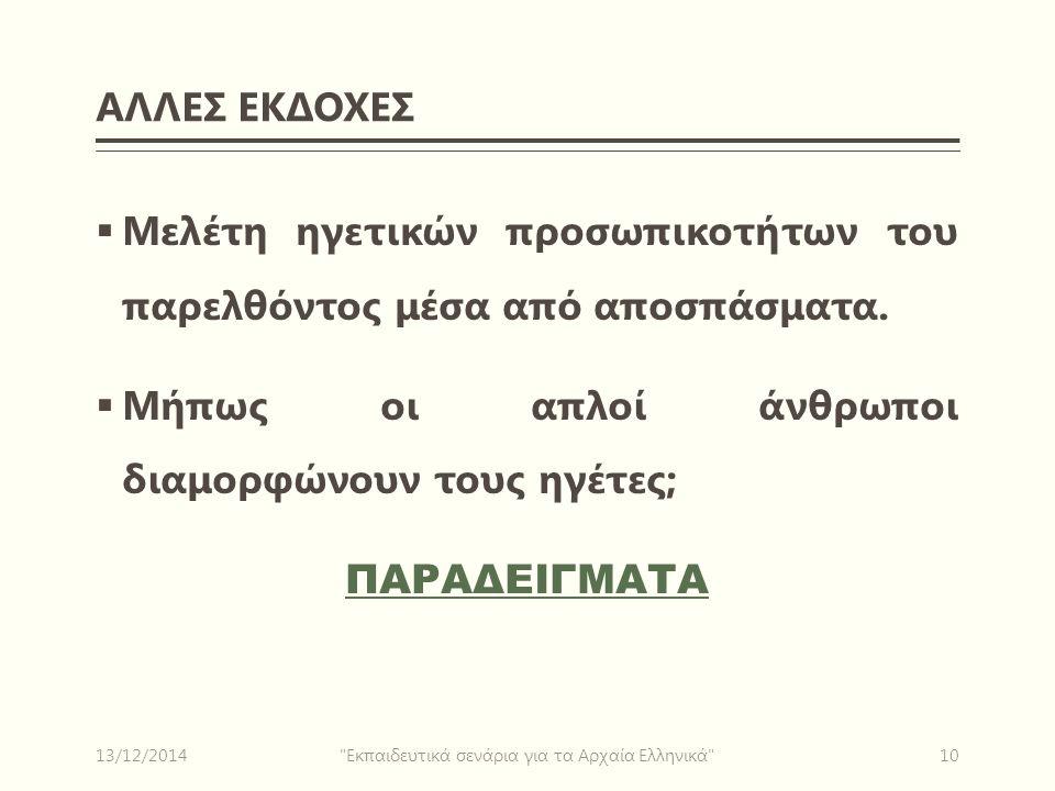 Εκπαιδευτικά σενάρια για τα Αρχαία Ελληνικά