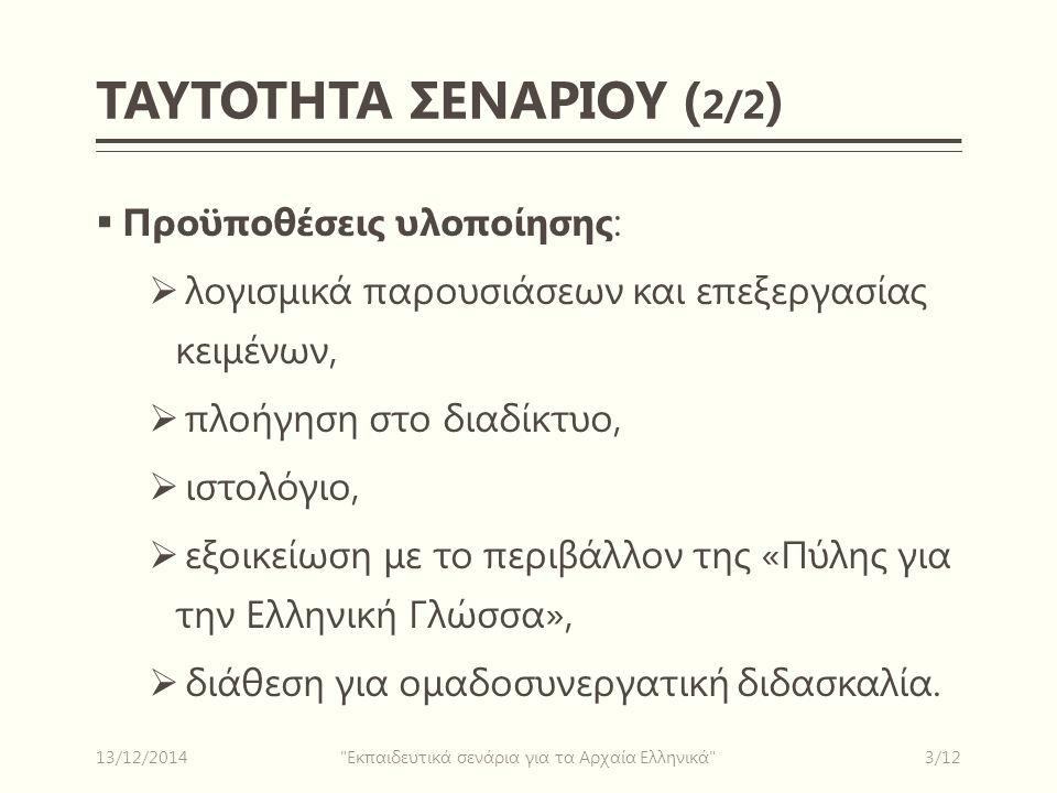 ΤΑΥΤΟΤΗΤΑ ΣΕΝΑΡΙΟΥ (2/2)