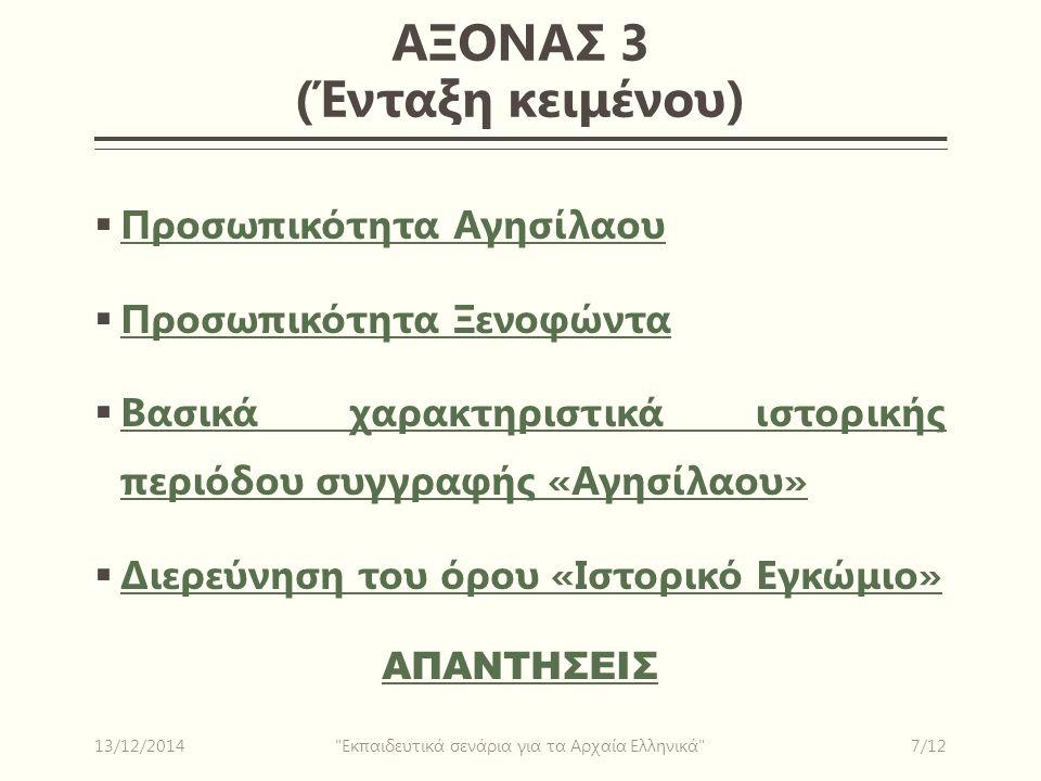 ΑΞΟΝΑΣ 3 (Ένταξη κειμένου)