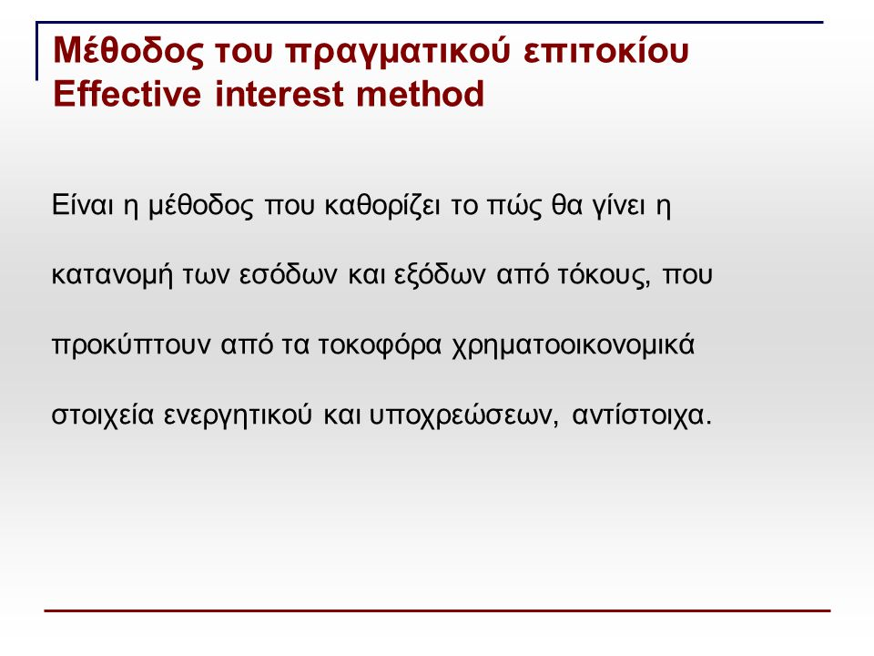 Μέθοδος του πραγματικού επιτοκίου Effective interest method
