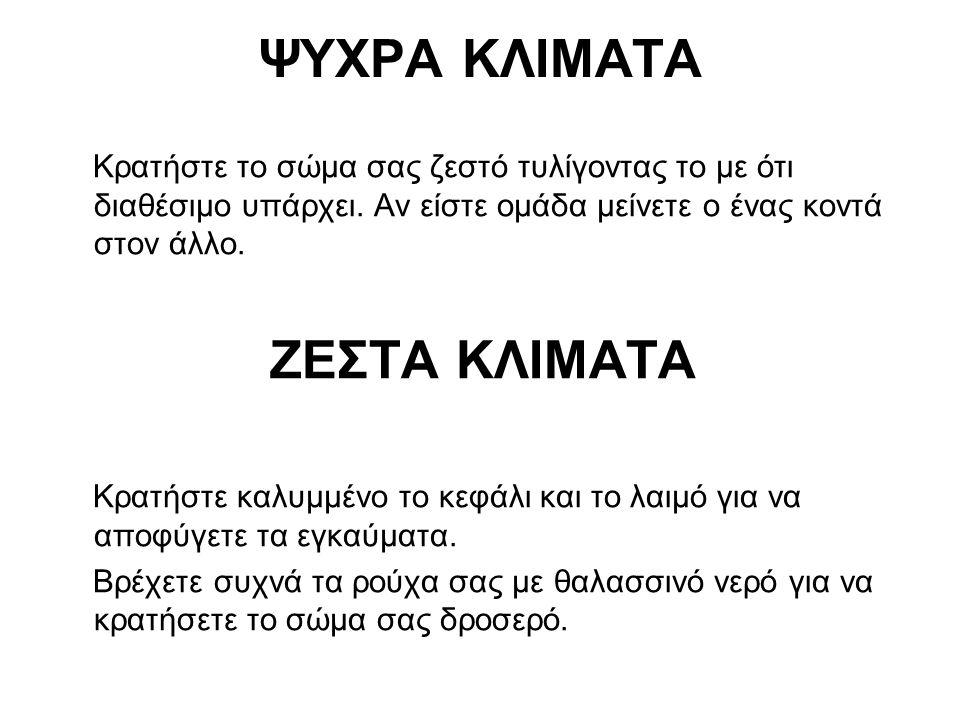 ΖΕΣΤΑ ΚΛΙΜΑΤΑ ΨΥΧΡΑ ΚΛΙΜΑΤΑ