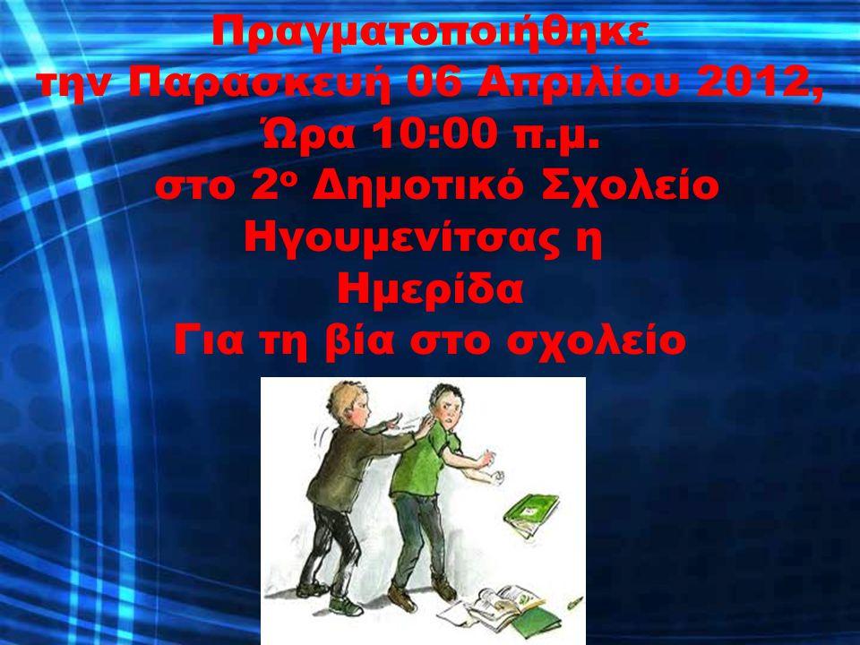 Πραγματοποιήθηκε την Παρασκευή 06 Απριλίου 2012, Ώρα 10:00 π. μ