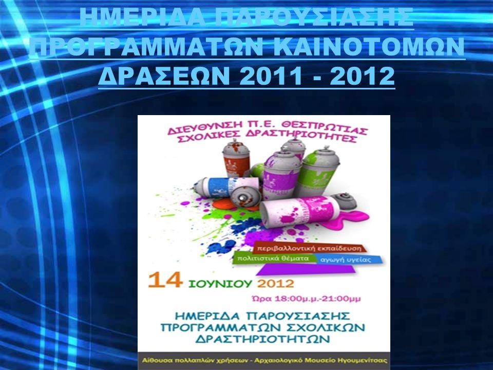 ΗΜΕΡΙΔΑ ΠΑΡΟΥΣΙΑΣΗΣ ΠΡΟΓΡΑΜΜΑΤΩΝ ΚΑΙΝΟΤΟΜΩΝ ΔΡΑΣΕΩΝ 2011 - 2012