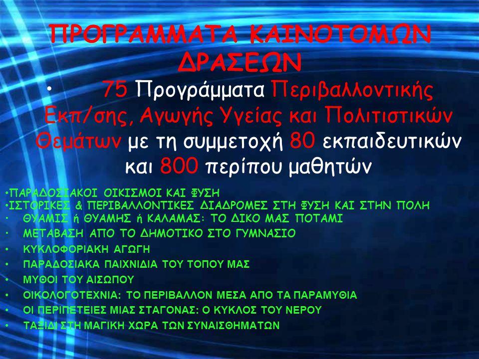 ΠΡΟΓΡΑΜΜΑΤΑ ΚΑΙΝΟΤΟΜΩΝ ΔΡΑΣΕΩΝ