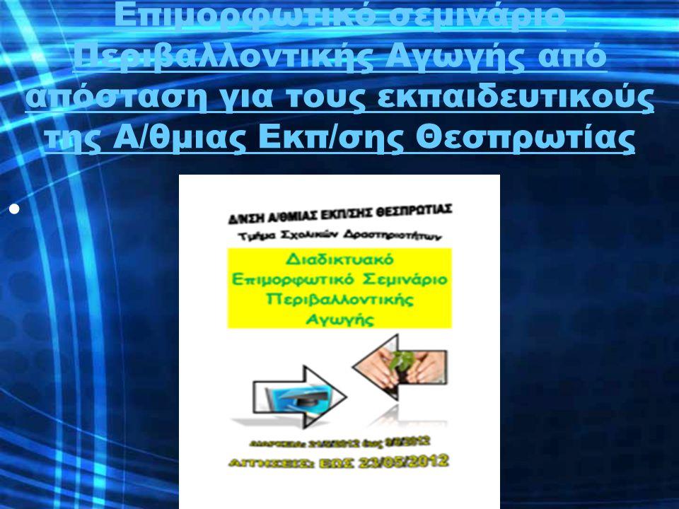 Επιμορφωτικό σεμινάριο Περιβαλλοντικής Αγωγής από απόσταση για τους εκπαιδευτικούς της Α/θμιας Εκπ/σης Θεσπρωτίας