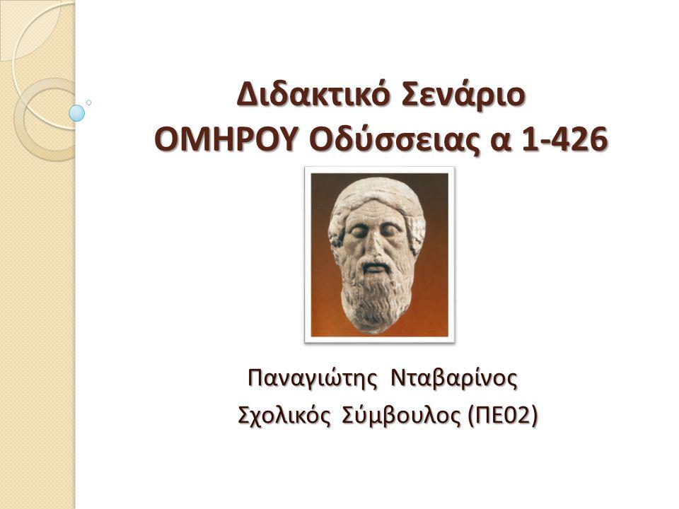 Διδακτικό Σενάριο ΟΜΗΡΟΥ Οδύσσειας α 1-426
