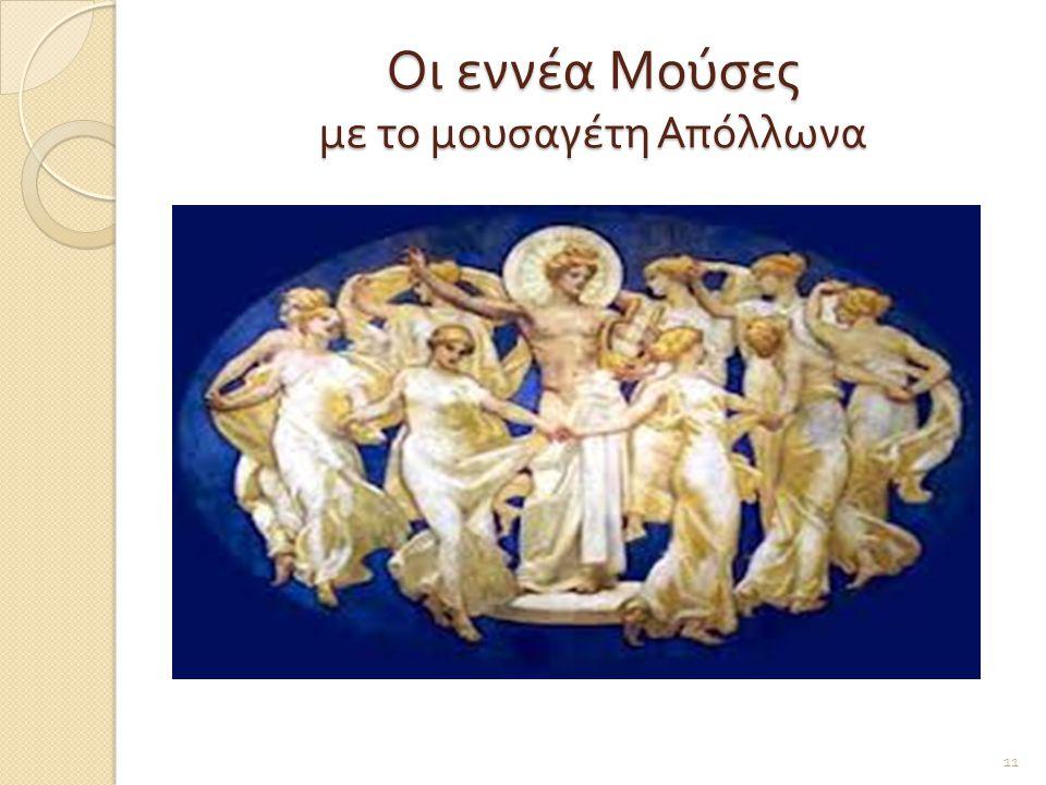 Οι εννέα Μούσες με το μουσαγέτη Απόλλωνα