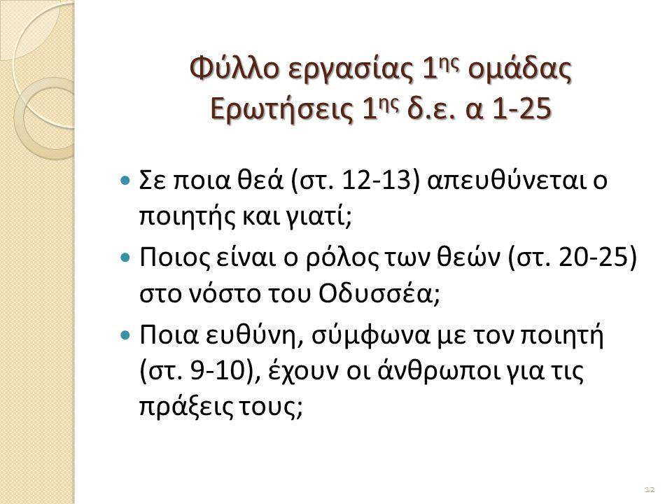 Φύλλο εργασίας 1ης ομάδας Ερωτήσεις 1ης δ.ε. α 1-25