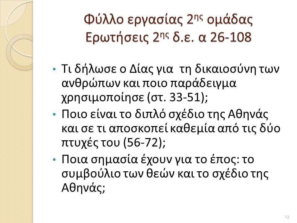 Φύλλο εργασίας 2ης ομάδας Ερωτήσεις 2ης δ.ε. α 26-108