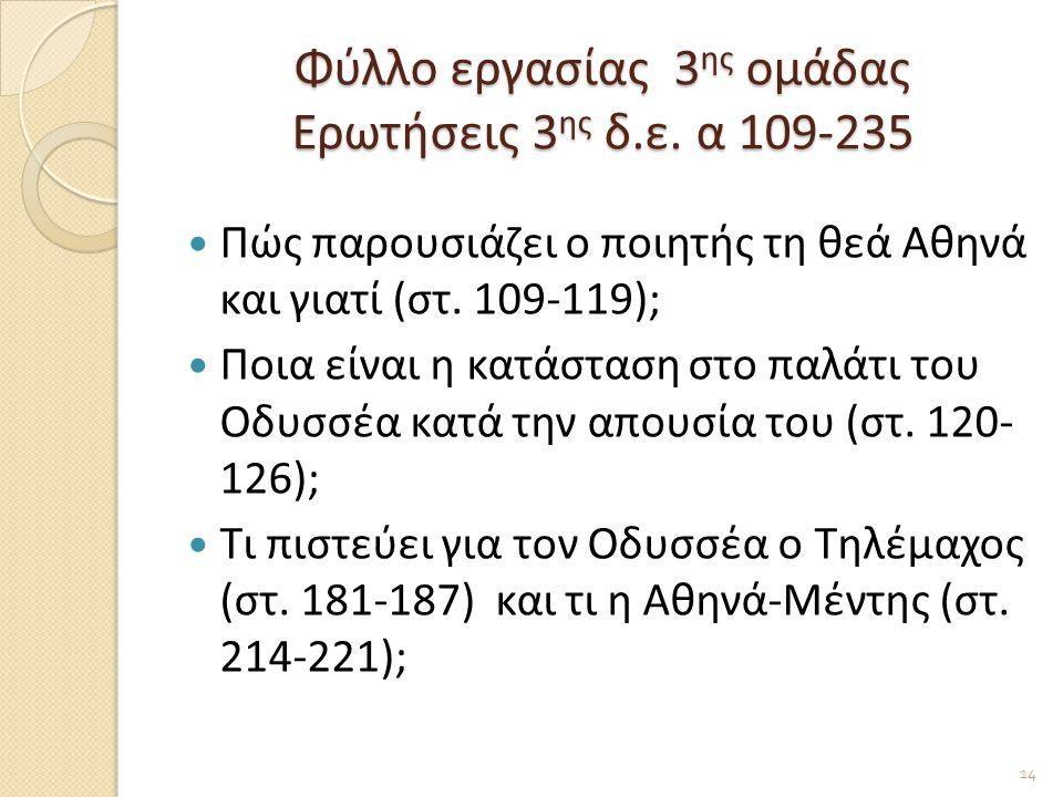 Φύλλο εργασίας 3ης ομάδας Ερωτήσεις 3ης δ.ε. α 109-235
