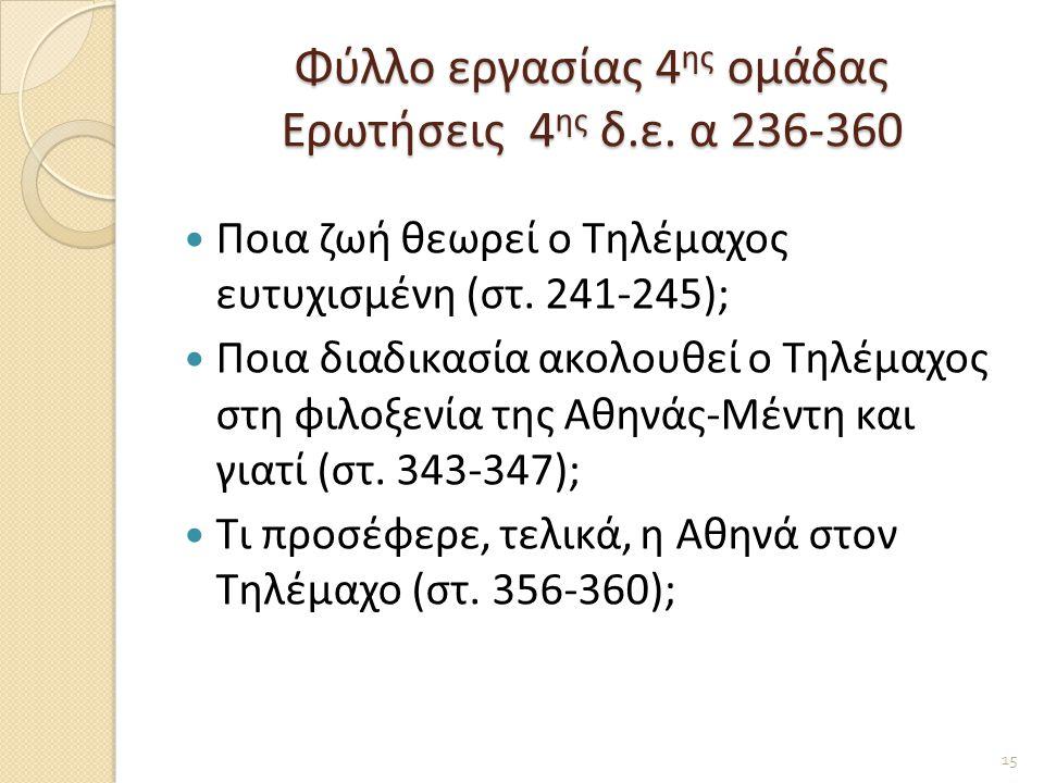 Φύλλο εργασίας 4ης ομάδας Ερωτήσεις 4ης δ.ε. α 236-360