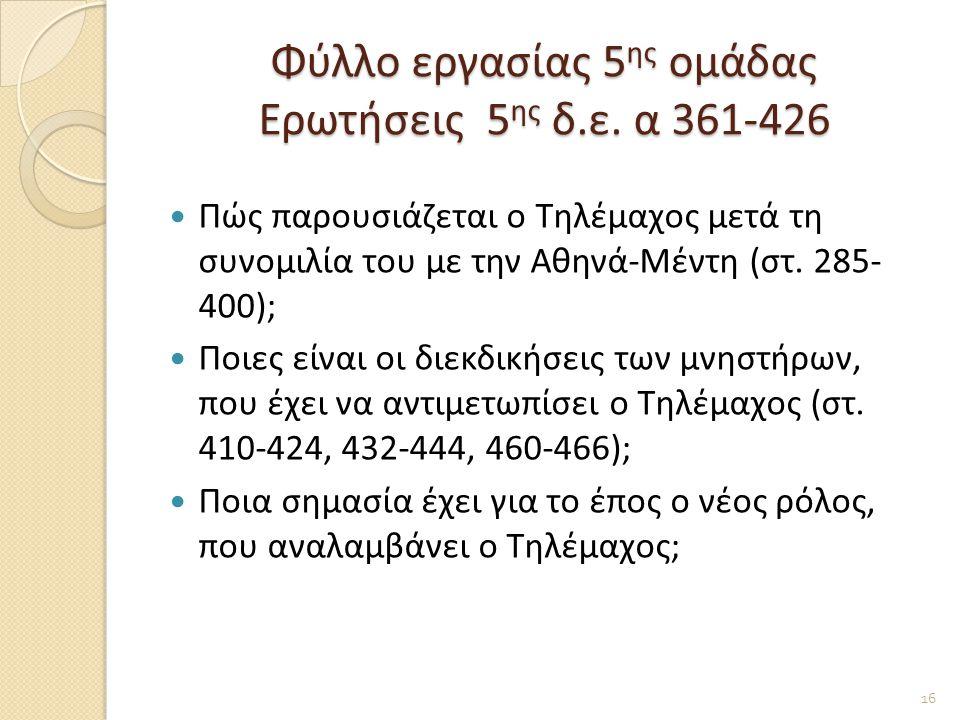 Φύλλο εργασίας 5ης ομάδας Ερωτήσεις 5ης δ.ε. α 361-426