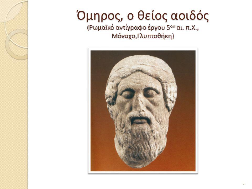 Όμηρος, ο θείος αοιδός (Ρωμαϊκό αντίγραφο έργου 5ου αι. π. Χ