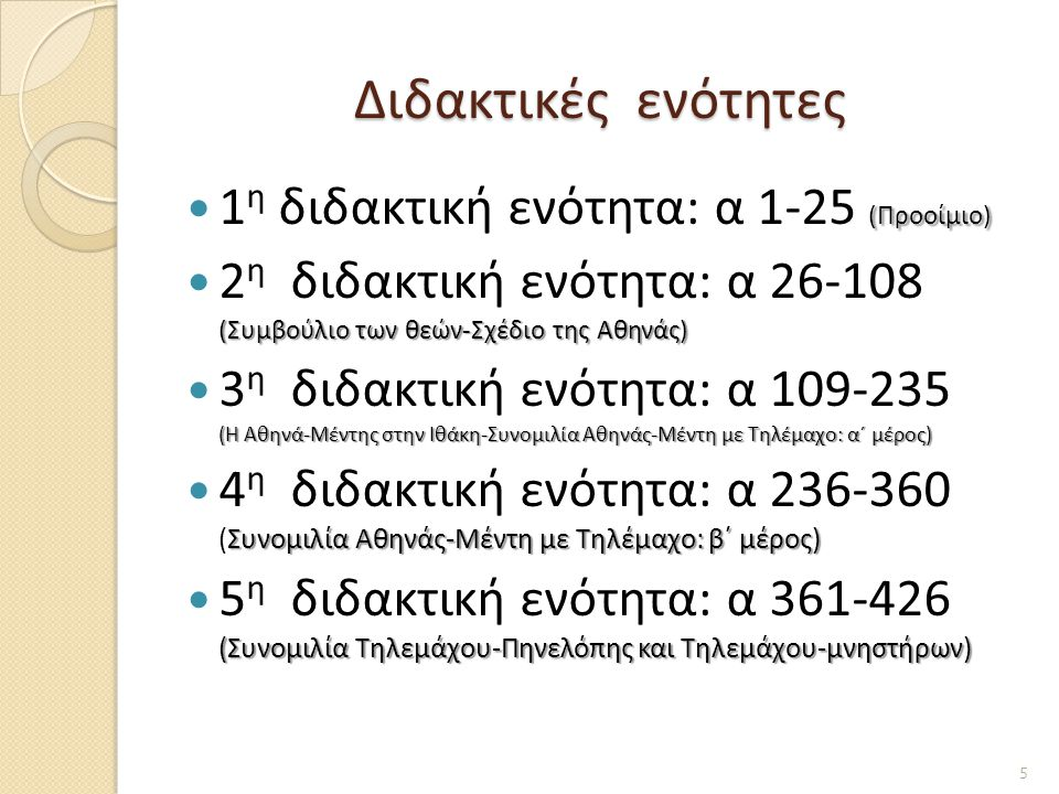 Διδακτικές ενότητες 1η διδακτική ενότητα: α 1-25 (Προοίμιο)