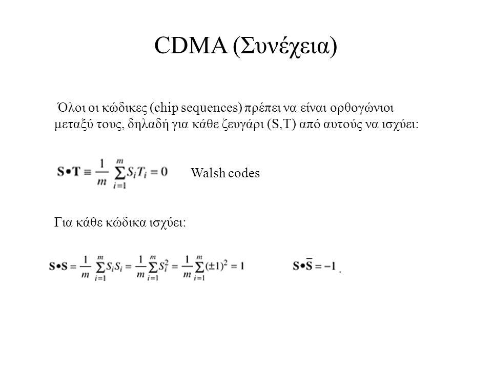 CDMA (Συνέχεια) Όλοι οι κώδικες (chip sequences) πρέπει να είναι ορθογώνιοι μεταξύ τους, δηλαδή για κάθε ζευγάρι (S,T) από αυτούς να ισχύει: